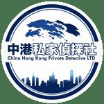 偵探| 私家偵探| 偵探社 – 中港私家偵探社